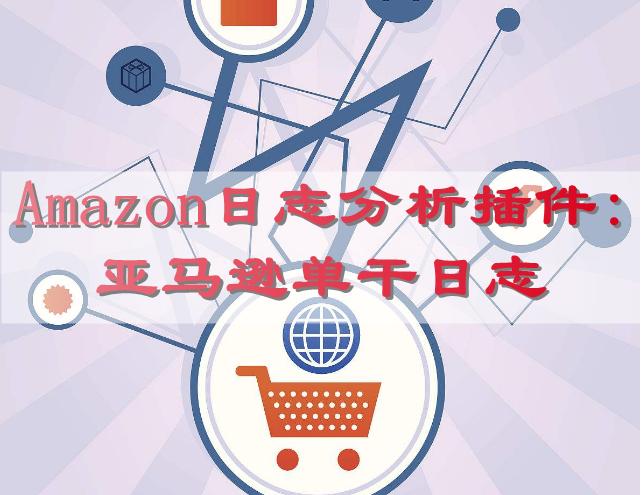 Amazon日志分析插件:亚马逊单干日志