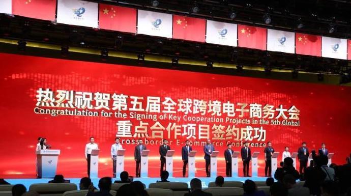 第五届全球跨境电商大会揽金186亿元