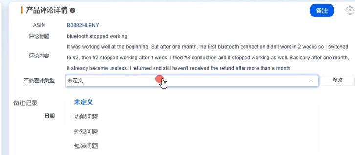 亚马逊找差评难?给你一款亚马逊差评监测工具,能把所有差评找出来!